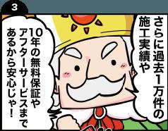 関西でエコキュート買うならエコの王様!