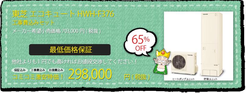 HWH-F376