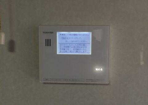和歌山県東芝エコキュートHWH-B465HA施工後その他の写真1