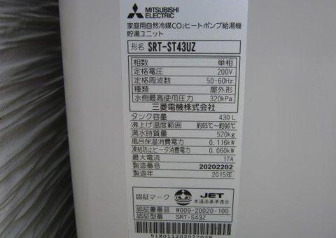 大阪府三菱エコキュート(薄型)SRT-S434UZ施工後その他の写真4
