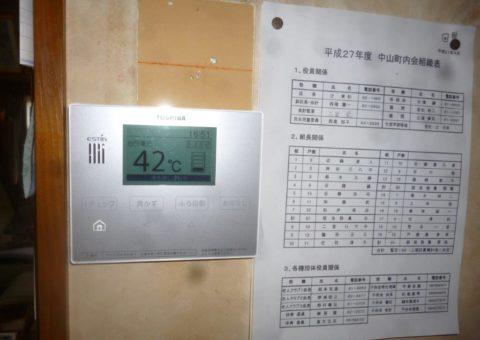 三重県東芝エコキュートHWH-F373施工後その他の写真2