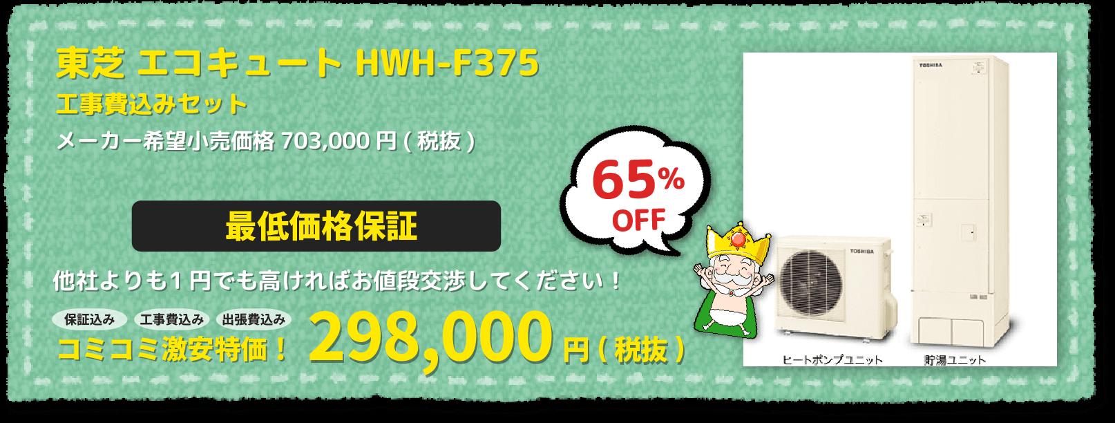 HWH-F375