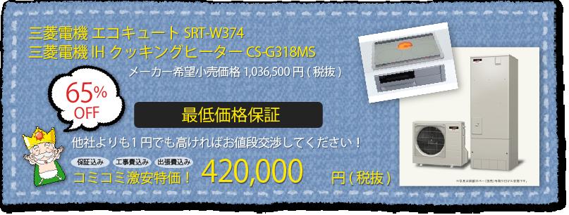 SRF-W374 CS-G32MS エコキュート&IHクッキングヒーター セット工事