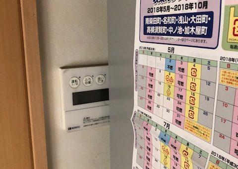 大阪府三菱エコキュートSRT-S373U施工後その他の写真4