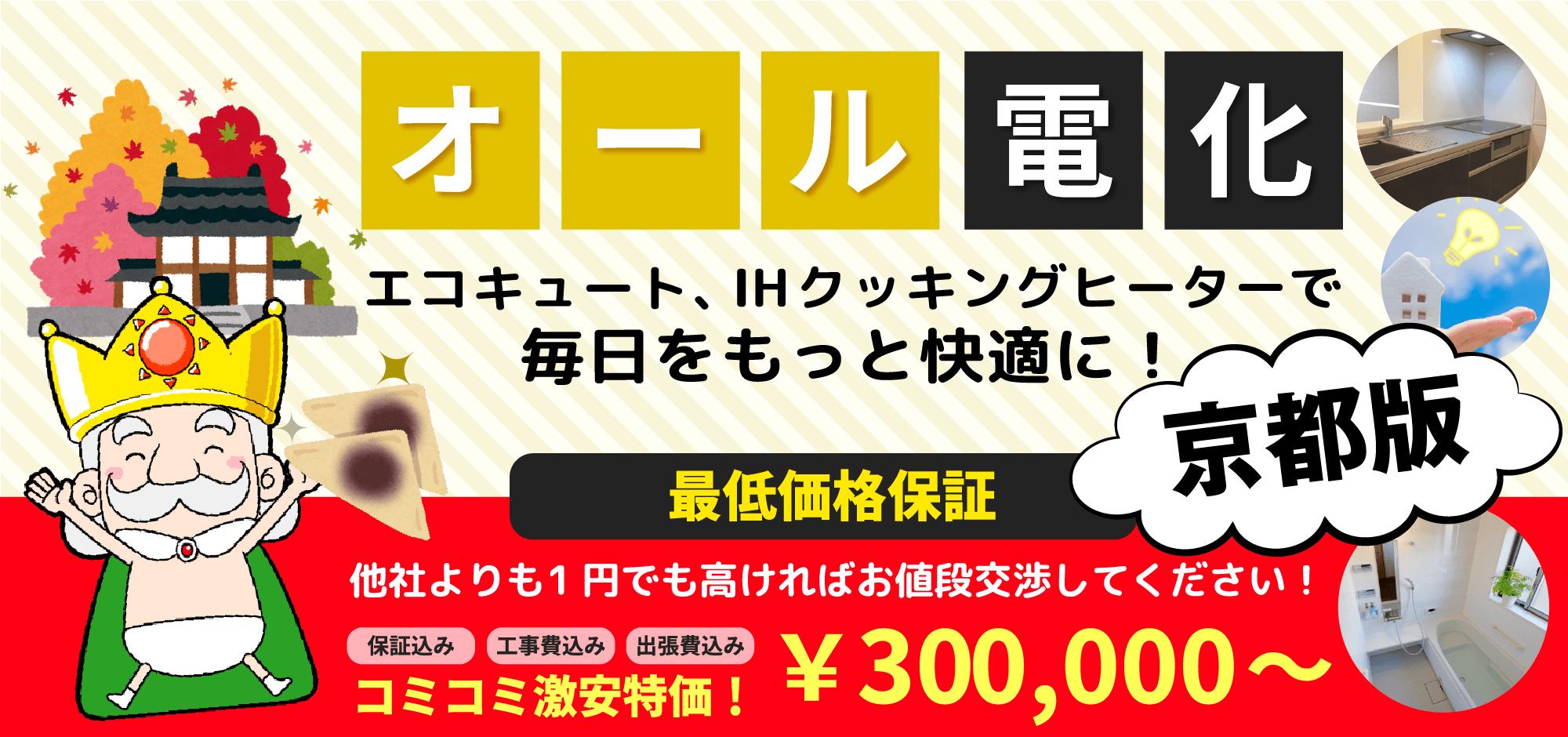 オール電化 エコキュート、IHクッキングヒーターで毎日をもっと快適に! 京都版
