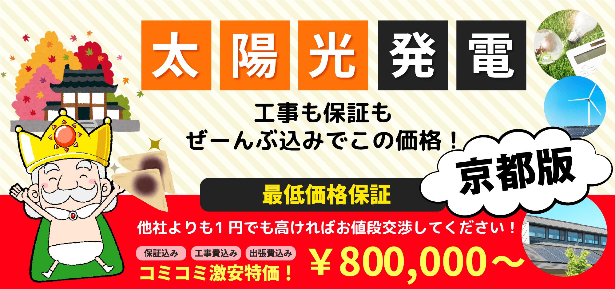 太陽光発電 工事も保証もぜーんぶ込みでこの価格! 京都版