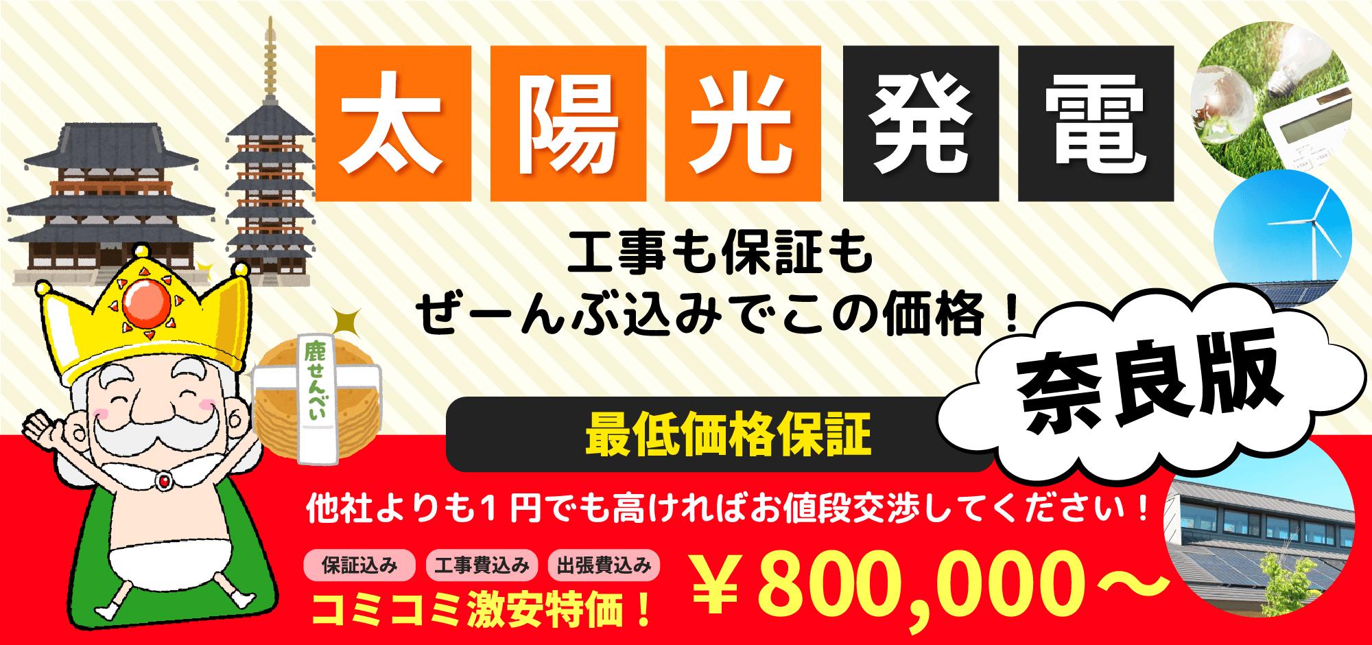 太陽光発電 工事も保証もぜーんぶ込みでこの価格! 奈良版