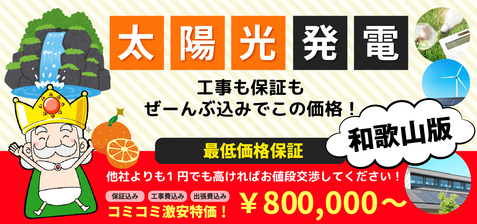 太陽光発電 工事も保証もぜーんぶ込みでこの価格! 和歌山版