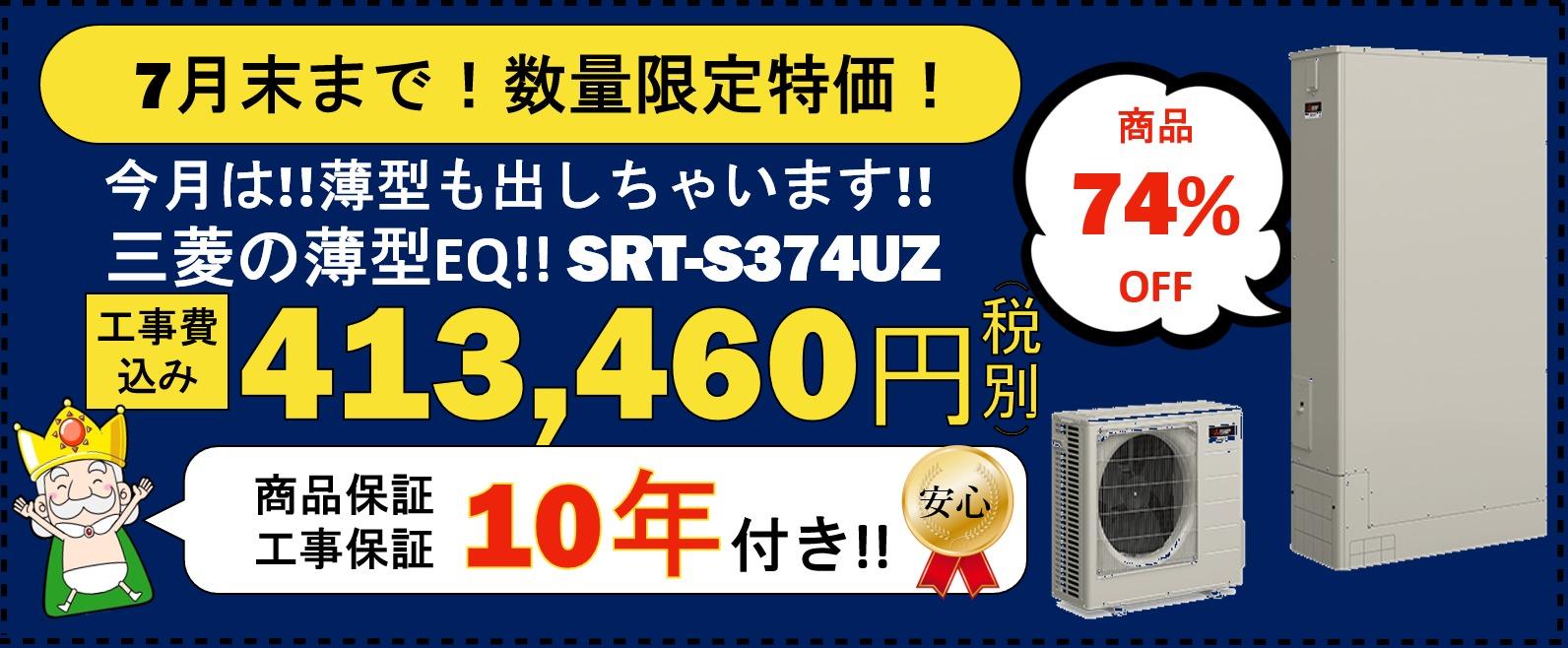 SRT-S374UZ