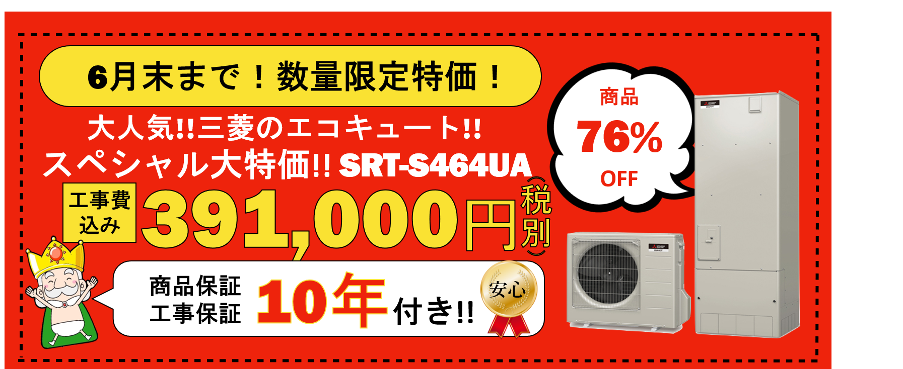 SRT-S464UA