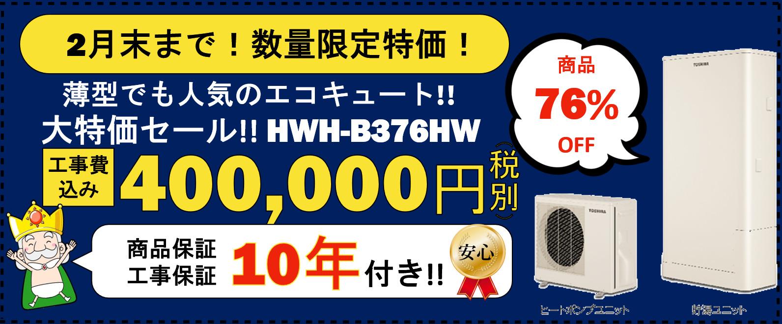 HWH-B376HW