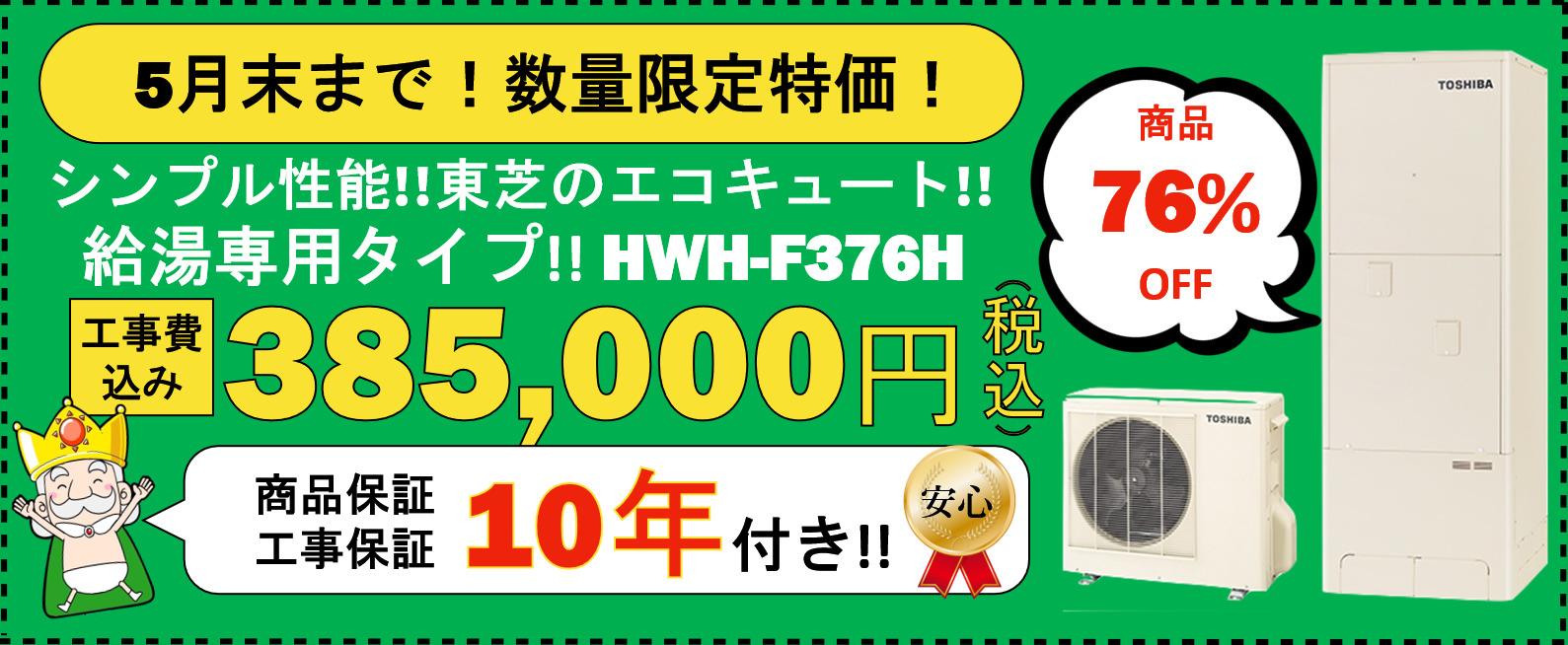 HWH-F376H