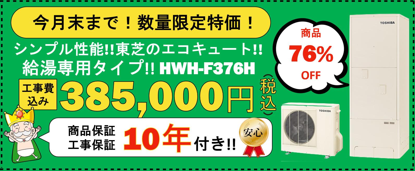 シンプル性能!!東芝のエコキュート!!給湯専用タイプ!!HWH-F376H 商品保証、工事保証10年付き!! 工事費込み385,000円(税込)