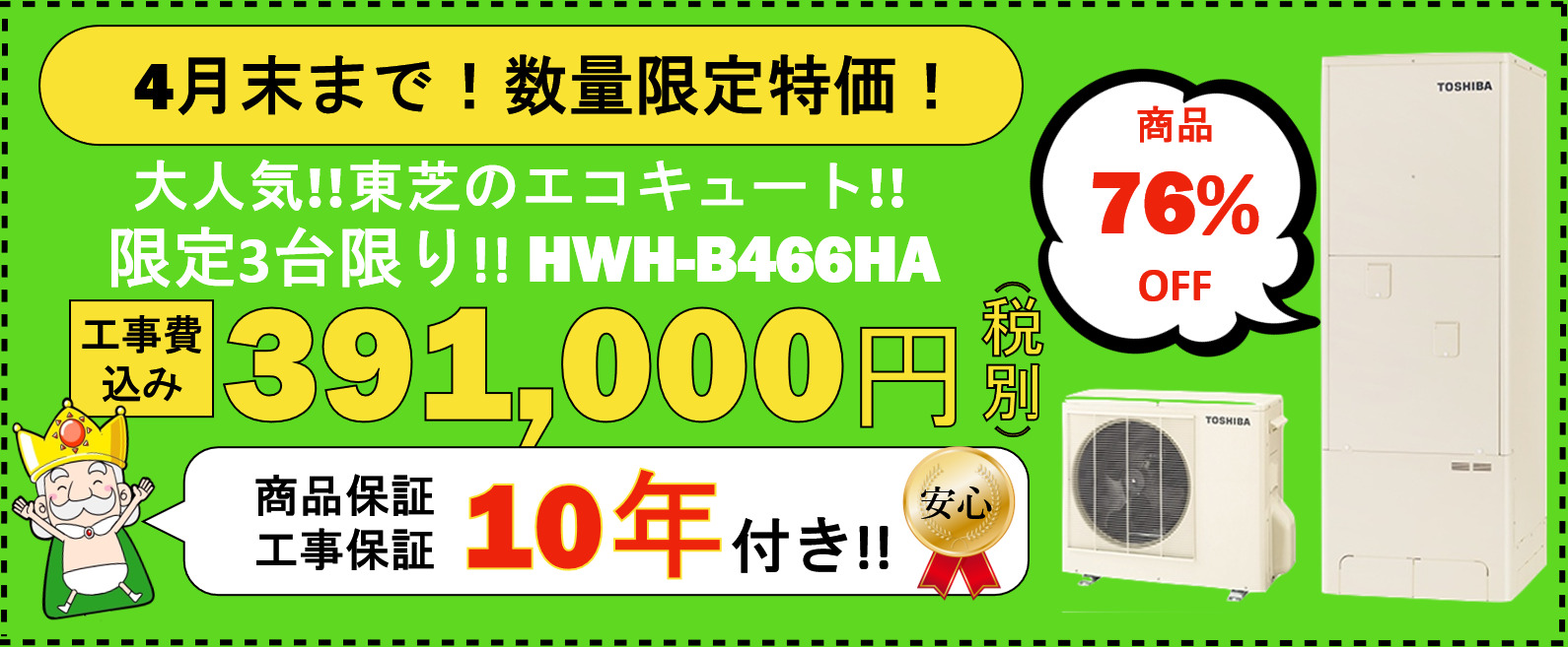 HWH-B466HA
