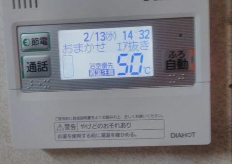大阪府三菱エコキュートSRT-SK464D施工後その他の写真2