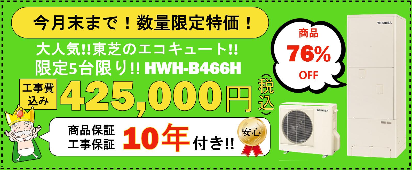 大人気!!東芝のエコキュート!!限定5台限り!!HWH -B466H 商品保証、工事保証10年付き!! 工事費込み425,000円(税込)