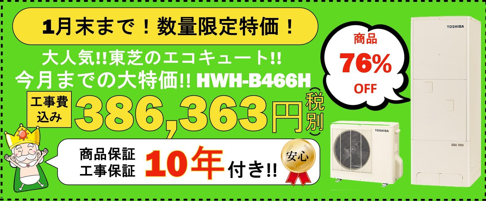 HWH -B466H