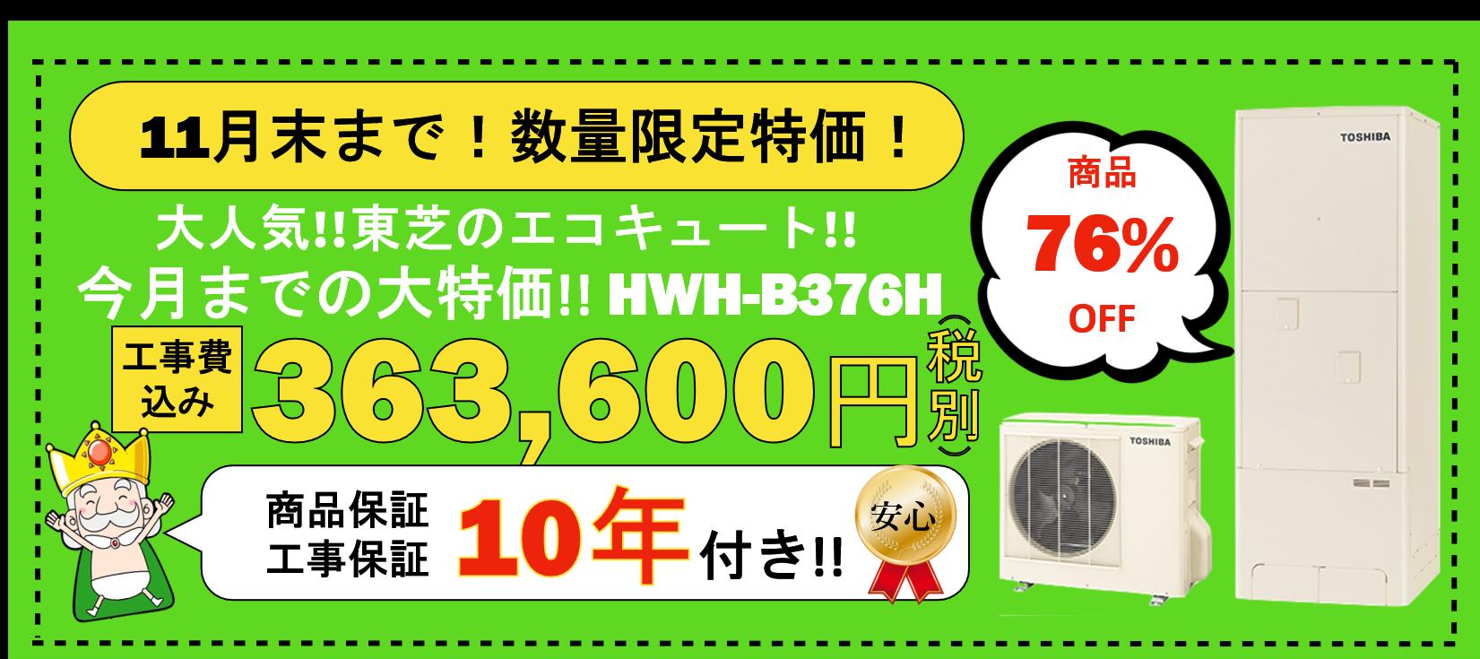 HWH-B376H