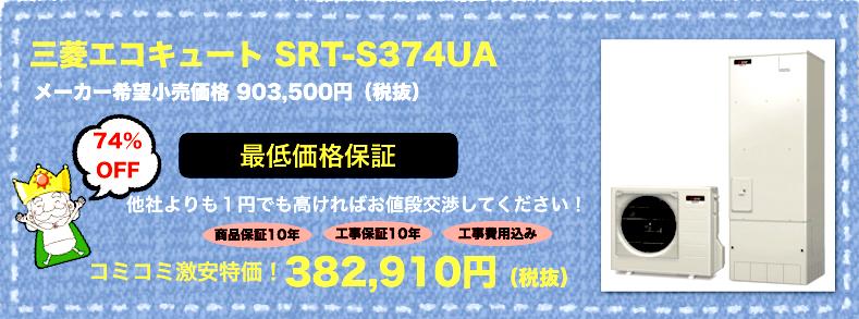 SRT-S374UA