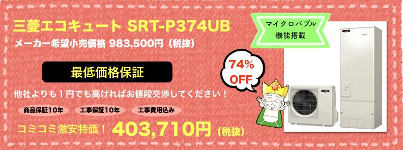 SRT-P374UB