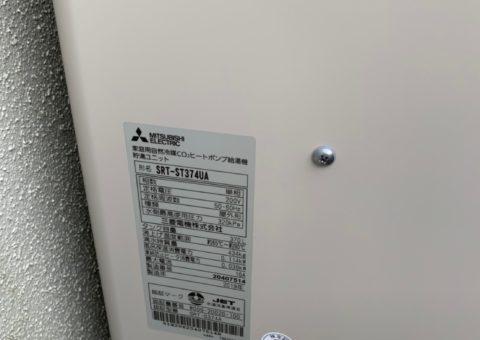 大阪府三菱エコキュートSRT-S374U施工後その他の写真4