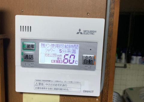 大阪府三菱エコキュート SRT-S374UA施工後その他の写真3