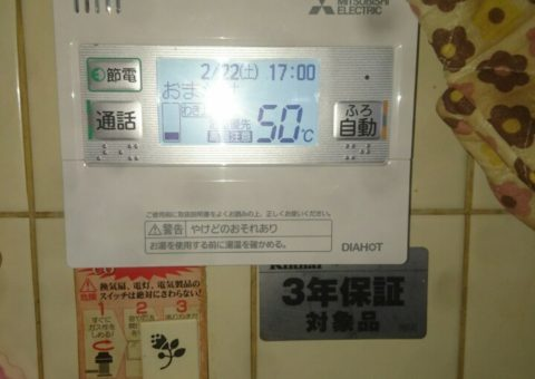 京都府三菱エコキュートSRT-S374UZ施工後その他の写真1