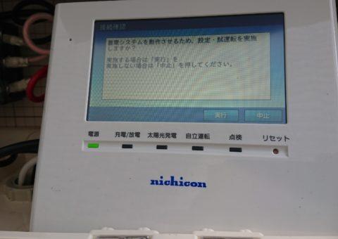 和歌山県nichiconESSU2M1施工後その他の写真1