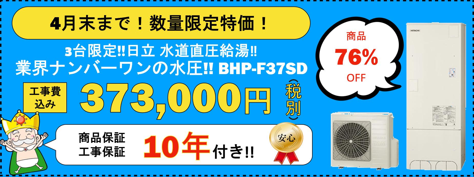 BHP-F37SD