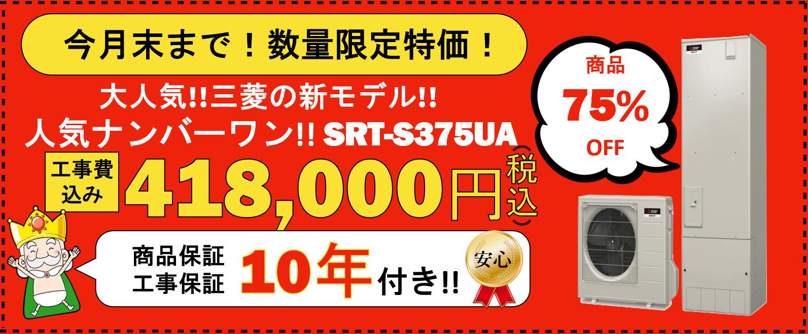 大人気!!三菱の新モデル!!人気ナンバーワン!!SRT-S375UA 商品保証、工事保証10年付き! 工事費込み418,000円(税込)
