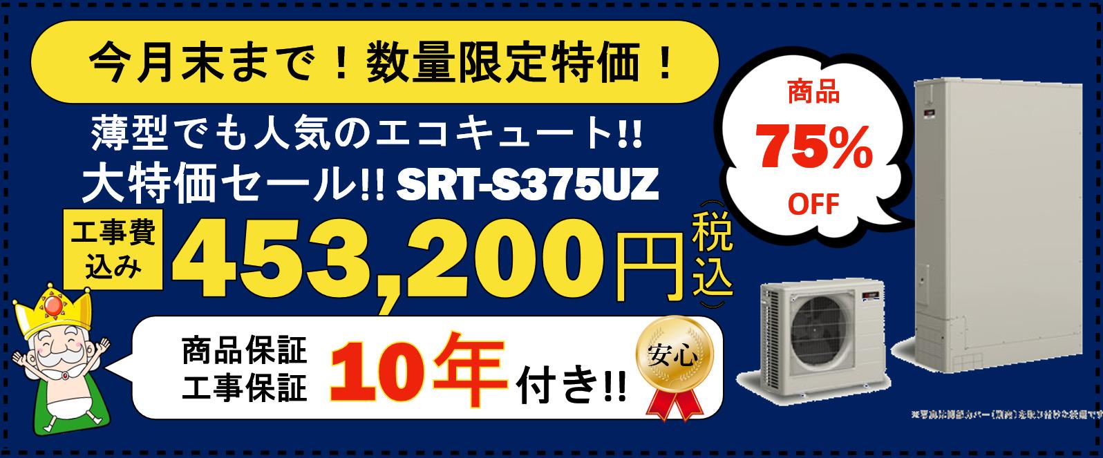 薄型でも人気のエコキュート!!大特価セール!!SRT-S375UZ 商品保証、工事保証10年付き!! 工事費込み453,200円(税込)