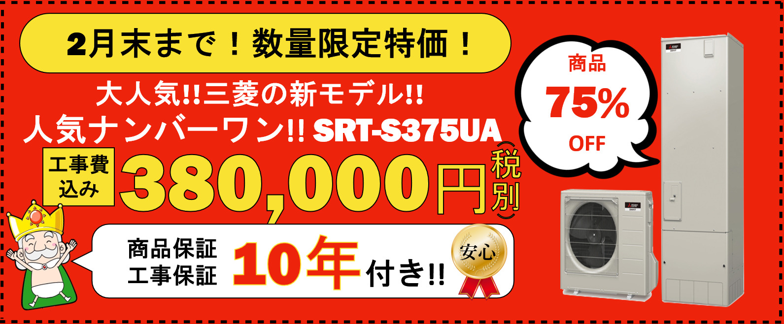 SRT-S375UA