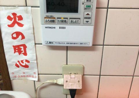 和歌山県日立エコキュートBHP-F37SD施工後その他の写真1