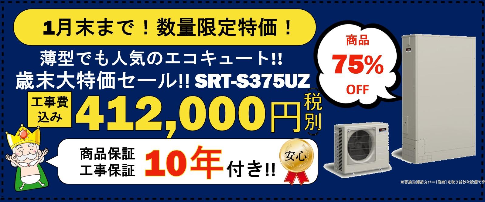 SRT-S375UZ