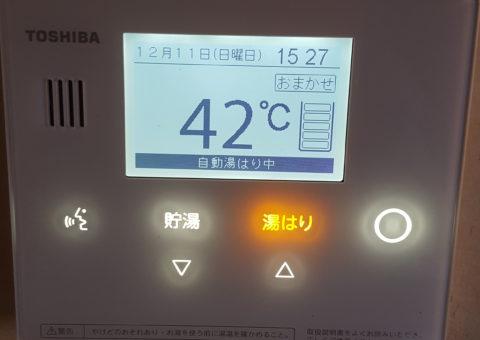 兵庫県東芝エコキュートHWH-B466H施工後その他の写真1