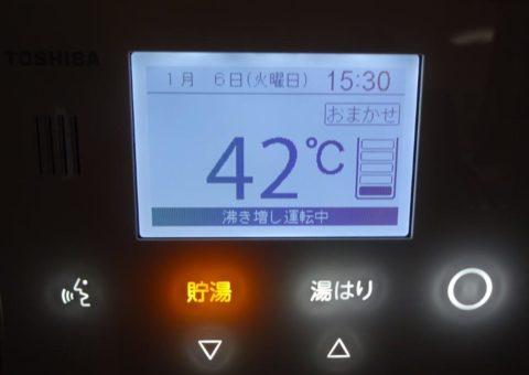 奈良県東芝エコキュートHWH-B376施工後その他の写真1