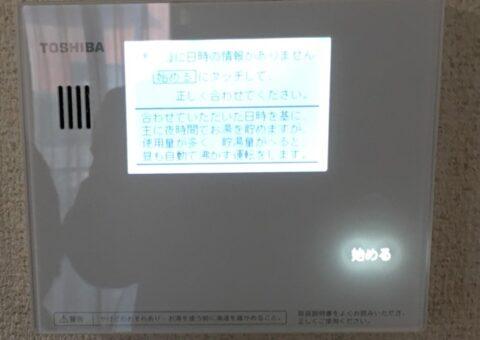 三重県東芝エコキュートHWH-B376HW施工後その他の写真2