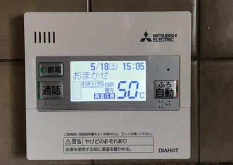 兵庫県三菱エコキュートSRT-S375UZ施工後その他の写真2