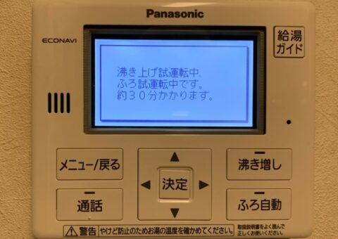 大阪府PanasonicエコキュートHE-JU37JQS施工後その他の写真2