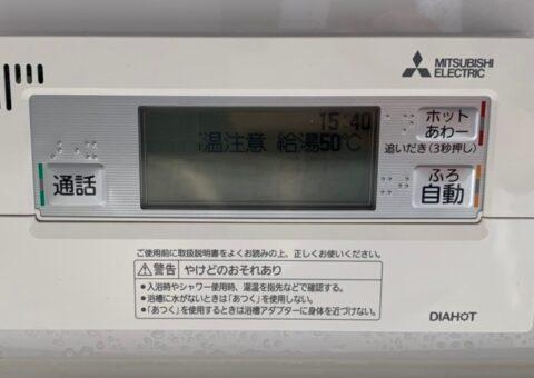 兵庫県三菱エコキュートSRT-P375UB施工後その他の写真2