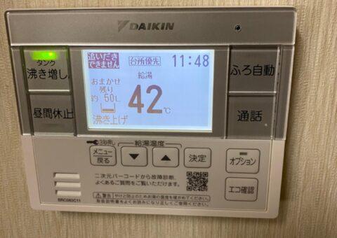 大阪府ダイキンエコキュートEQN46VFV施工後その他の写真2