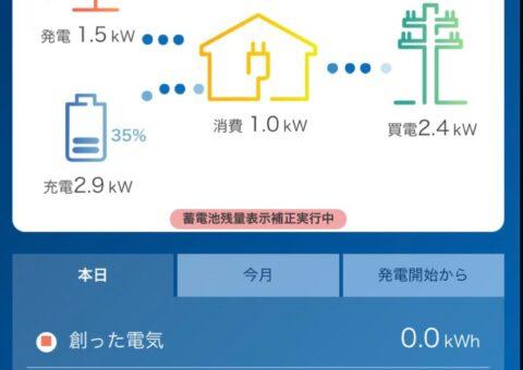京都府Canadian Solar蓄電システムCS-TL70GF施工後その他の写真2
