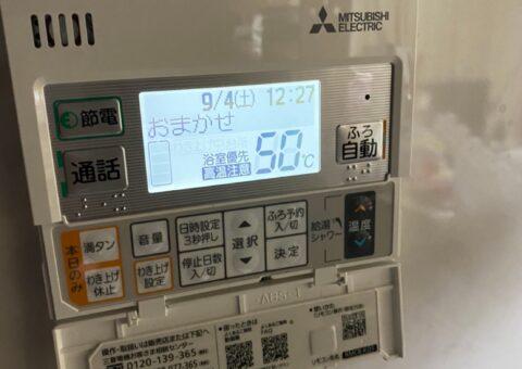 愛知県三菱エコキュートSRT-W465施工後その他の写真2